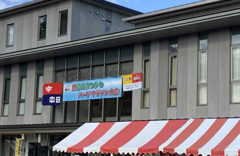 南信州松川ハーフマラソンのメイン会場の画像です。長野県下伊那郡松川町役場がメイン会場で入口には南信州松川ハーフマラソンの横断幕が飾ってあります。