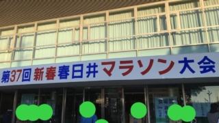新春春日井マラソンの大会会場の様子
