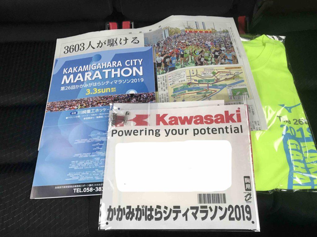 かかみがはらシティーマラソンの参加賞、Tシャツや冊子の写真
