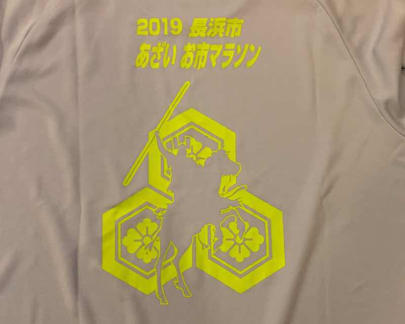 あざいお市マラソンの参加賞の写真です。参加賞のTシャツの写真です。