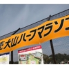 読売犬山ハーフマラソンの会場に掲げたある幟の写真です。