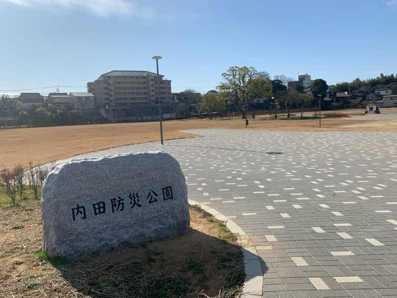 読売犬山ハーフマラソンのスタート地点の内田防災公園の入り口の写真です。