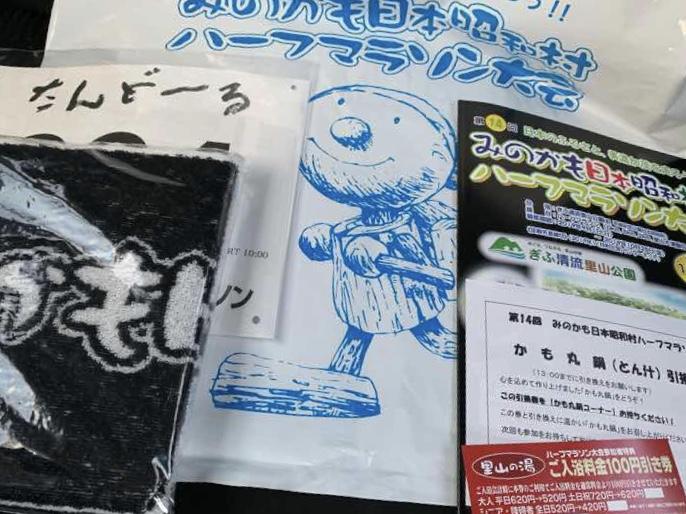 みのかも昭和村ハーフマラソンの参加賞の写真です。参加賞のタオルの色は黒です。