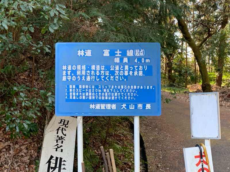 尾張富士の林道(富士線)の起点の看板の写真です。看板には犬山市長からの注意文章が記載されています。