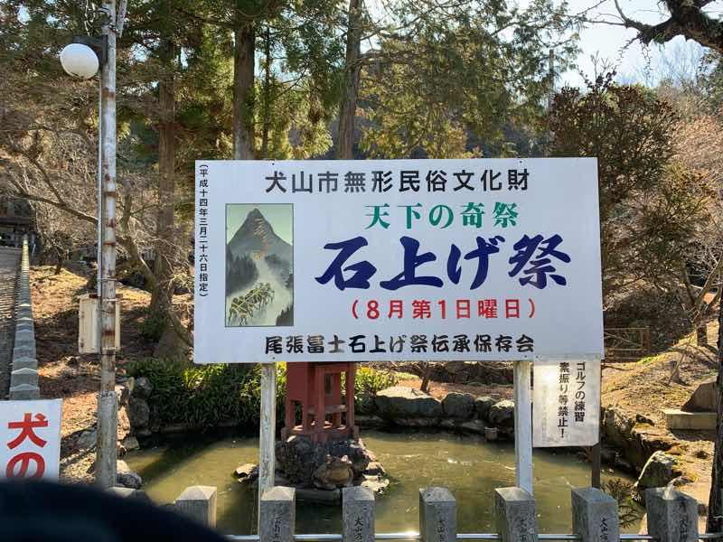 尾張富士の石上げ祭の看板です。異仕上げ祭りは毎年8月の第1日曜日にかいさいされます。