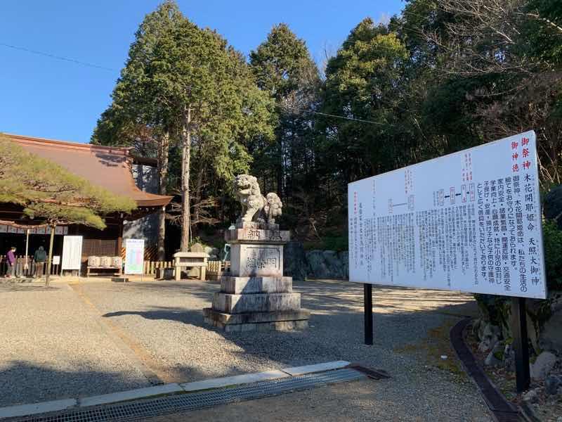 尾張富士大宮浅間神社の写真です。本殿の前にはえんむすびの松があります。