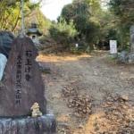 尾張富士の裾の写真です。石あげ祭りが毎年開催されています