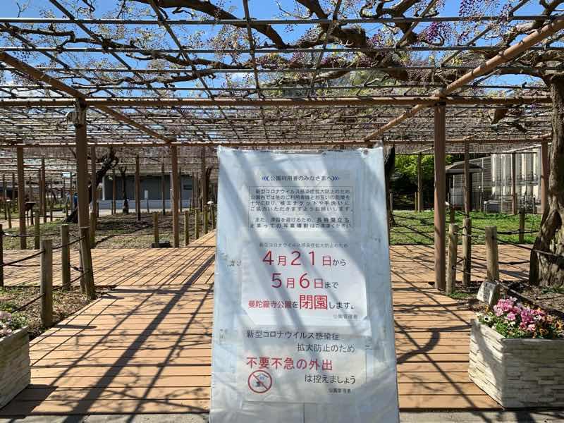 2020年の曼陀羅寺公園の入口の様子です。4月21日より閉園とのお知らせ看板がありました。新型コロナウイルスの感染予防のため閉園となります。