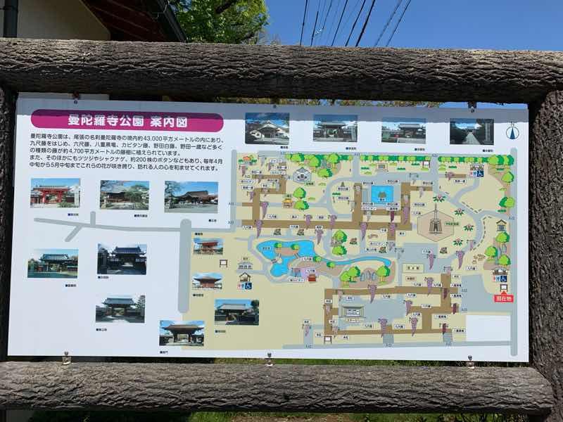 曼陀羅寺公園の案内図です。12種類の藤の花の場所が案内されています。
