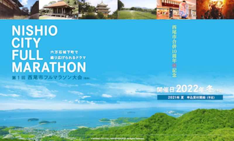西尾市フルマラソン大会の案内パンフレットです。愛知県で自治体主催の市民マラソン第一号となる予定です。
