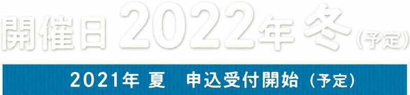 西尾市フルマラソン大会の案内パンフレットです。2022年の開催予定を案内しています。愛知県で自治体主催の市民マラソン第一号となる予定です。