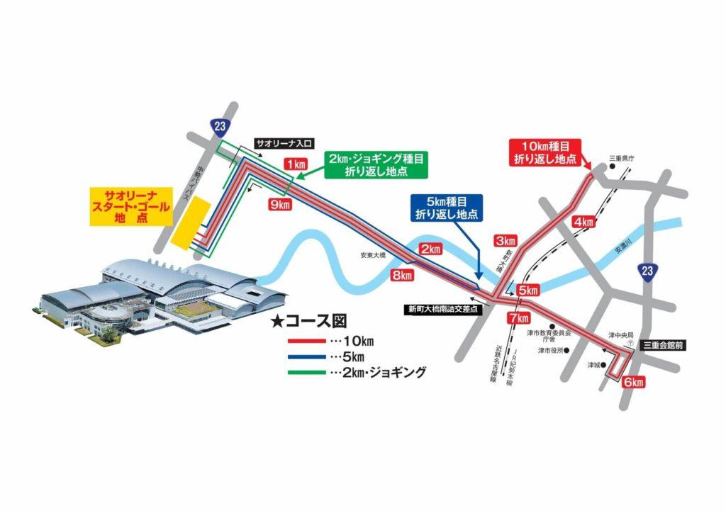 津シティマラソン大会のコース図です。マラソン大会のコースはサオリーナを出発としたコースです。10Km、5Km、2Kmジョギングのコースを紹介しています。