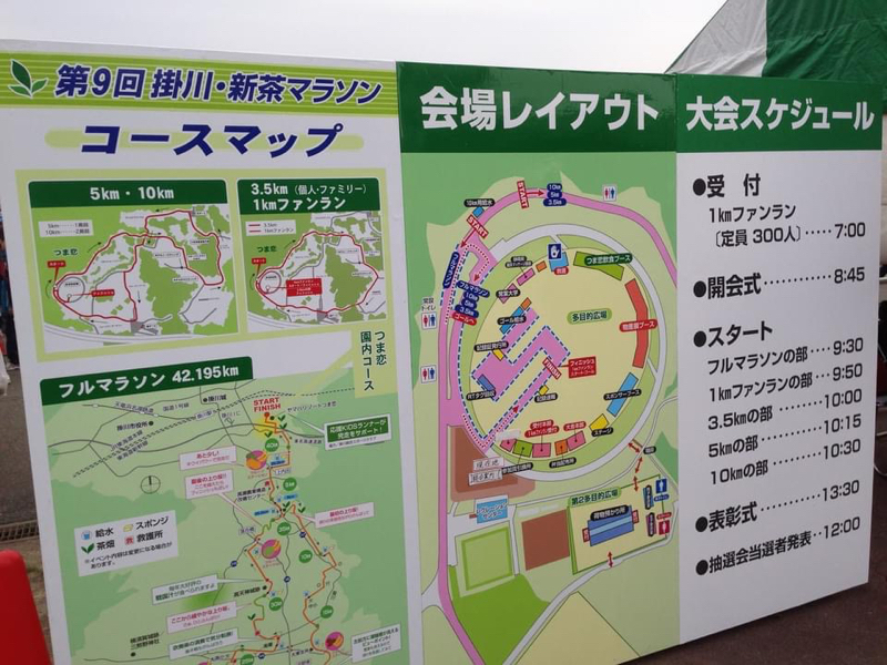 静岡県掛川市で開催される掛川・新茶マラソンの会場の様子です。 掛川・新茶マラソンのコースの案内や会場のレイアウト、大会スケジュールの案内看板があります。